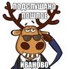 Подслушано   Пошлое  Иваново