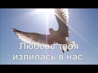 Как глубока Твоя любовь (Дух Святой дорогой) ( Христианское Караоке )