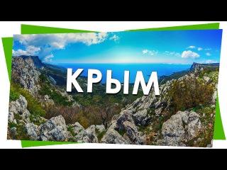 Невероятный Крым: таймлапс Ӏ Crimea timelapse