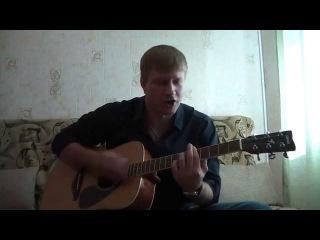 Сергей Тимошенко - Расставание