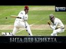Бита для крикета - Из чего это сделано .Discovery channel