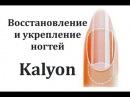 Как я восстановила и укрепила свою ногтевую пластину / Kalyon