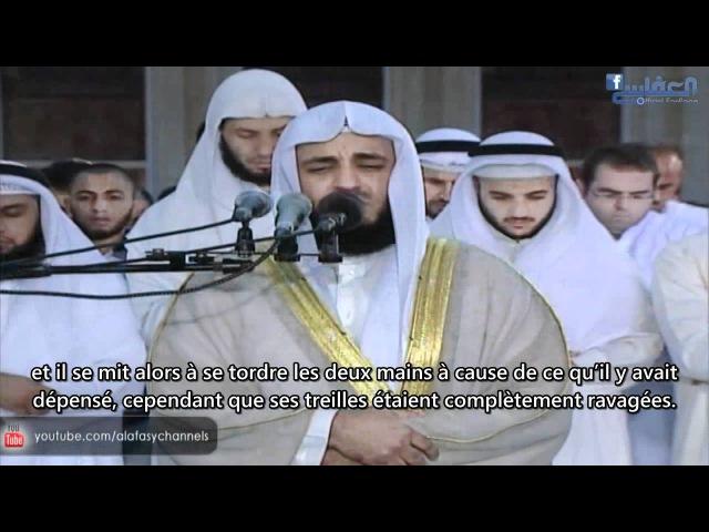 Meshary Al 'Afasy مشاري العفاسي Sourate Al Kahf 18