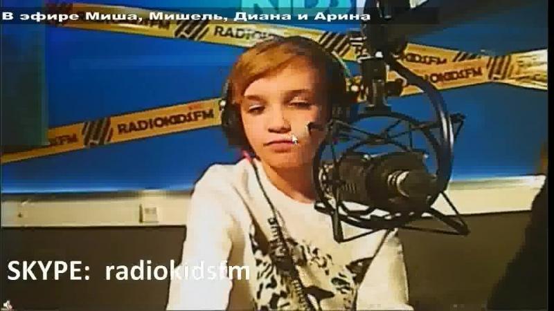 Эфир радио KidsFM от 30 04 2015 Миша Смирнов