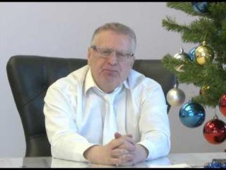 В.Жириновский. Поздравление с Новым годом