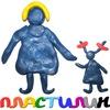 Детский клуб-студия Пластилин