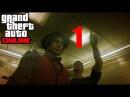 Нубограбители в GTA 5 online PC. Tyamich, Сult, Kain, Giggs