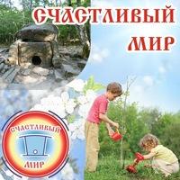 Логотип  СЧАСТЛИВЫЙ МИР