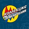 Коллекция Приключений - активные детские лагеря