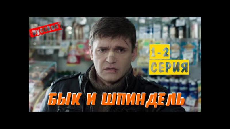 Прикольная детективная комедия БЫК И ШПИНДЕЛЬ 1 2 серия онлайн Новое кино Свежие Русские фильмы 2015