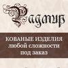 Ковка, кованые изделия в Казани / «Радмир»