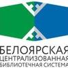 Mauk-Beloyarskaya-Tsbs Gbeloyarsky