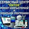 Ремонт компьютеров, ноутбуков, телефонов Камышин