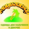 Мадагаскар - магазин детской одежды