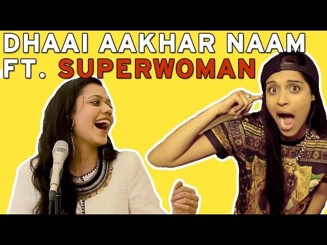 Dhaai Aaakhar Naam Maatibaani Ft Superwoman Rida Gatphoh