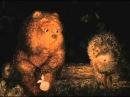 Ежик сказал Медвежонку - Как все-таки хорошо, что мы друг у друга есть! Медвежонок кивнул. - Ты только представь себе меня нет, ты сидишь один и поговорить не с кем. - А ты где - А меня нет. - Так не бывает, — сказал Медвежонок. - Я тоже так думаю, — сказал Ежик. — Но вдруг вот — меня совсем нет. Ты один. Ну, что ты будешь делать - Пойду к тебе. - Куда - Как — куда Домой. Приду и скажу «Ну что ж ты не пришел, Ежик» А ты скажешь… - Вот глупый! Что же я скажу, если меня нет - Если нет дома, значит, ты пошел ко мне. Прибегу домой. А-а, ты здесь! И начну… - Что - Ругать! - За что - Как за что За то, что не сделал, как договорились. - А как договорились - Откуда я знаю Но ты должен быть или у меня, или у себя дома. - Но меня же совсем нет. Понимаешь - Так вот же ты сидишь! - Это я сейчас сижу, а если меня не будет совсем, где я буду - Или у меня, или у себя. - Это, если я есть. - Ну, да, — сказал Медвежонок. - А если меня совсем нет - Тогда ты сидишь на реке и смотришь на месяц. - И на реке нет. - Тогда ты пошел куда-нибудь и еще не вернулся. Я побегу, обшарю весь лес и тебя найду! - Ты все уже обшарил, — сказал Ежик. — И не нашел. - Побегу в соседний лес! - И там нет. - Переверну все вверх дном, и ты отыщешься! - Нет меня. Нигде нет. - Тогда, тогда… Тогда я выбегу в поле, — сказал Медвежонок. — И закричу «Е-е-е-жи-и-и-к!», и ты услышишь и закричишь «Медвежоно-о-о-к!..» Вот. - Нет, — сказал Ежик. — Меня ни капельки нет. Понимаешь - Что ты ко мне пристал — рассердился Медвежонок. — Если тебя нет, то и меня нет. Понял vk/fat2l