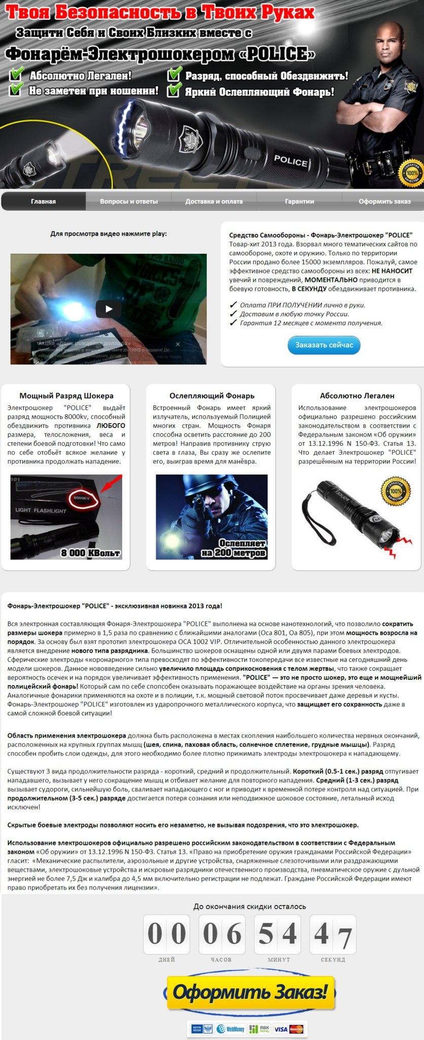 recepty-online.ru/shockwave.php