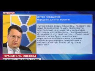 Ляшко назвал назначение Саакашвили унижением украинской нации