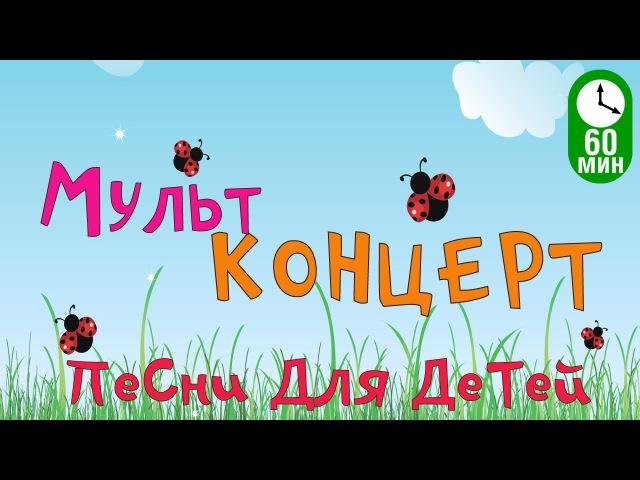Сборник Мультконцерт Детские песни из мультфильмов Часть 3 HD
