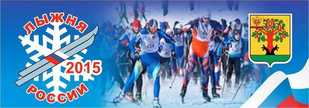 Поздравление лыжников с победой награждение