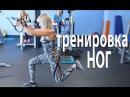 Упражнения для ягодиц и ног на функциональном тренажере
