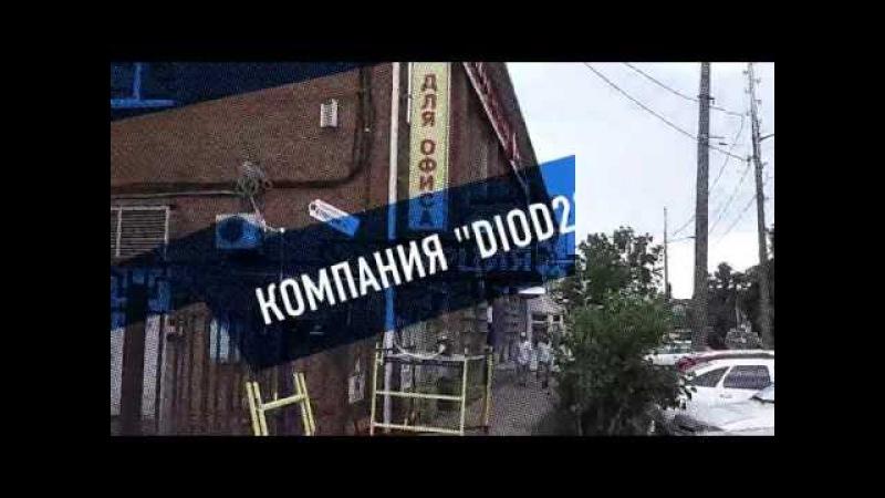 ООО КУРОРТНИК выполнено компанией ДИОД23 53*197 красного сечения