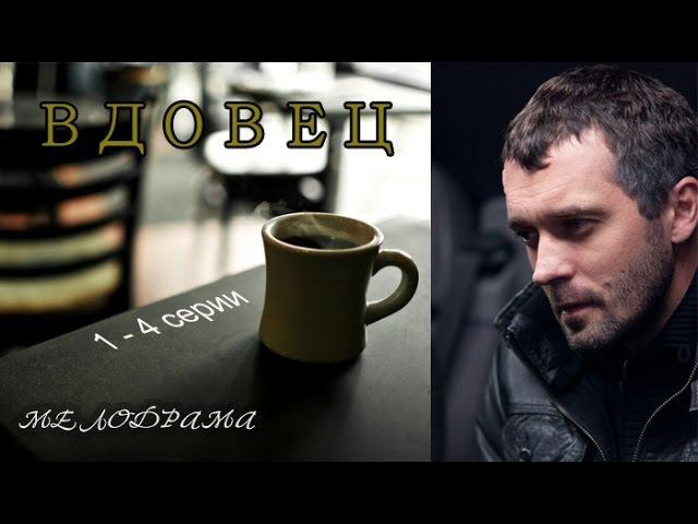 Вдовец 1 4 серии Мелодрама 2014 мини сериал HD