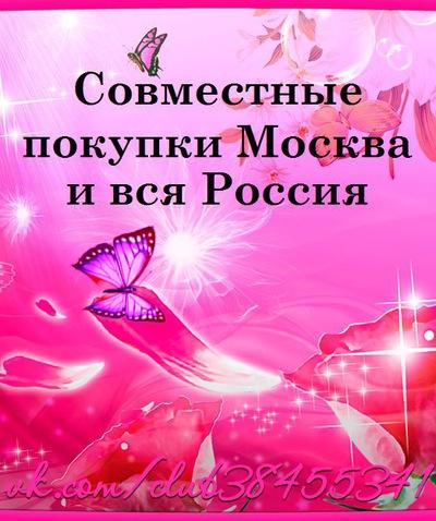 СОВМЕСТНЫЕ ПОКУПКИ МОСКВА! И ВСЯ РОССИЯ!   ВКонтакте f64d5ba0568