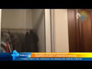 Экс вице-губернатора Петербурга подозревают в хищении 50 млн рублей