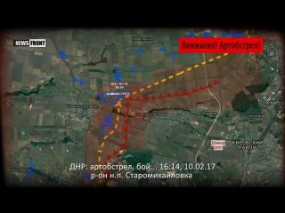 ДНР- украинские боевики спровоцировали бой в районе Старомихайловки. День