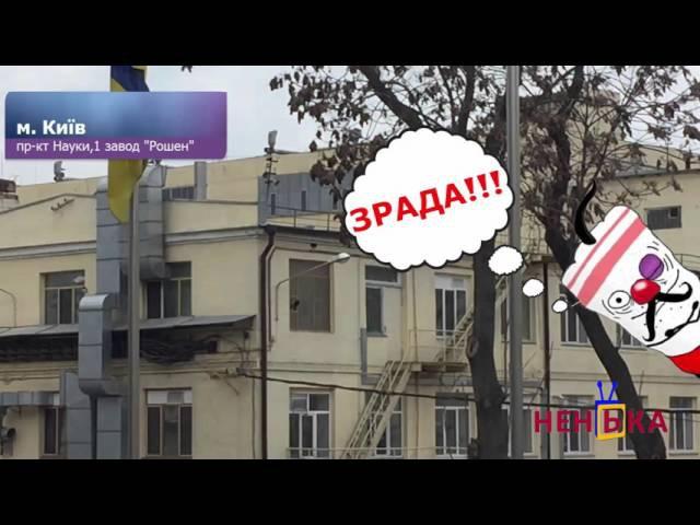 Ненька TV Зрада Порошенко обирає комунізм Русские субтитры