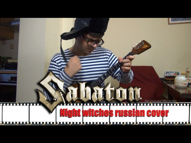 Sabaton Night Witches Russian Cover