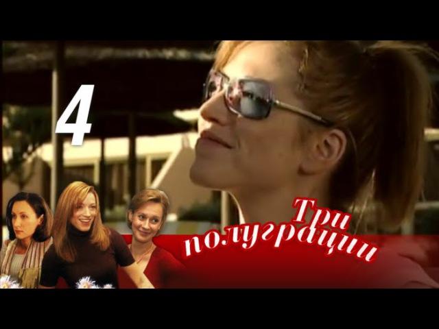 Три полуграции Серия 4 2006 Драма мелодрама @ Русские сериалы