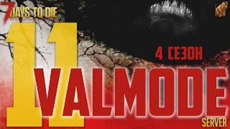 7 Days to Die ( Сервер IV сезон-VALMOD Mod)-[11] ► Гаражик. РОЗЫГРЫШ POSTAL 2 во время стрима1