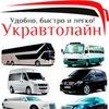 Заказ автобуса, микроавтобуса в Одессе - УкрАвто