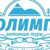 Активные туры по Алтаю и Монголии - Олимп