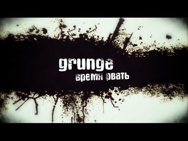 Grunge Время рвать документальный фильм о белорусской музыке