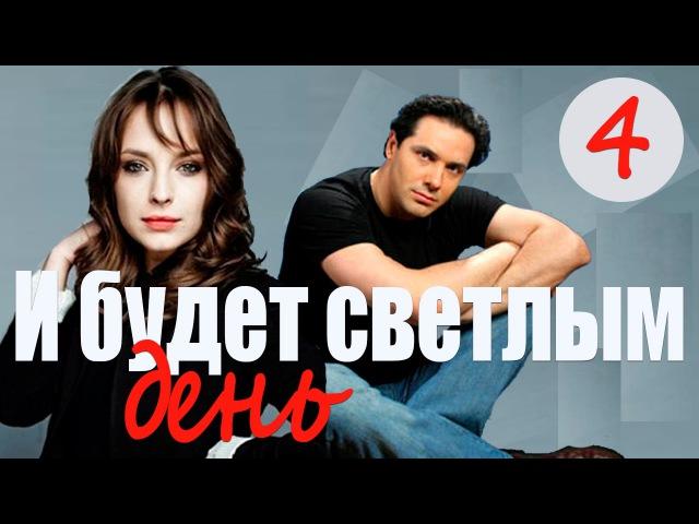 «Будет светлым день» 4 серия (2013) - Позитивная, добрая мелодрама для души! (русские мелодрамы) HD