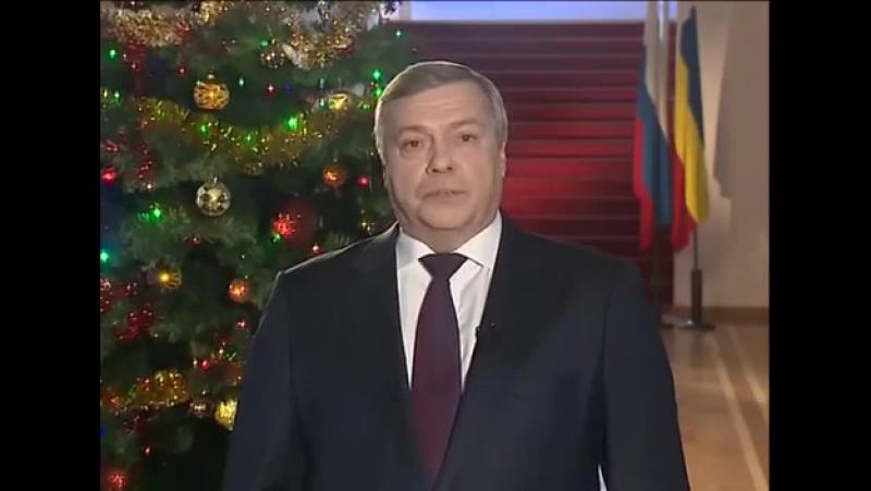 Поздравление губернатора ростовской области с новым годом