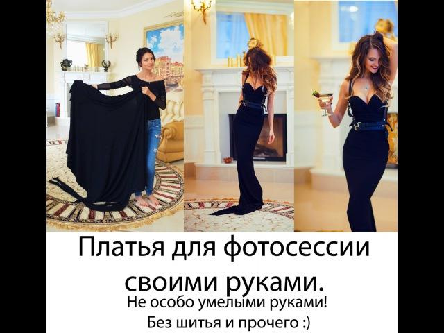 ВЕЧЕРНЕЕ ПЛАТЬЕ ИЗ ТРЯПКИ БЕЗ ШВОВ Платье для фотосессии