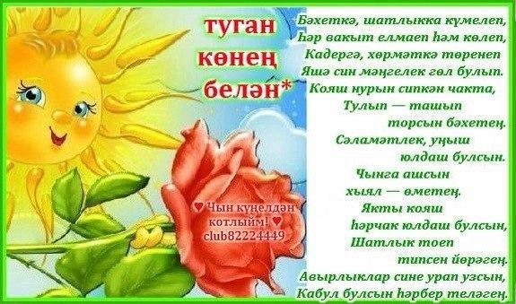 акции татарча котлаулар туган конгэ открыткалар комментаторов сразу