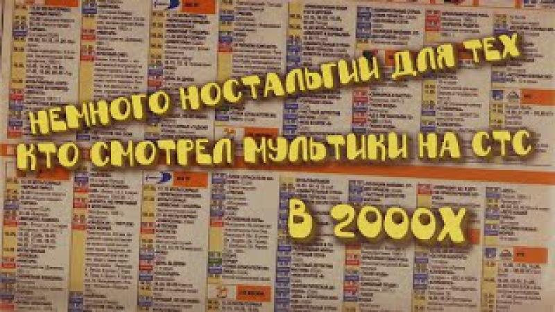 Заставки мультфильмов СТС 2000 х
