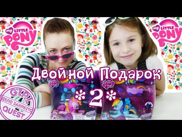 Пинки Пай и Радуга Девочки дарят друг другу сюрприз! Видео для девочек.