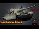 Centurion ection X Український Гайд частина 1