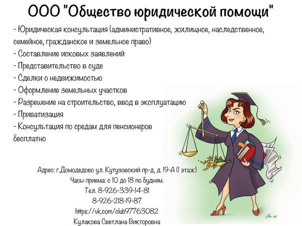 юридическая консультация москва вк