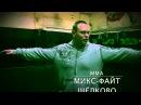 ММА, МиксФайт, Бои без Правил, М1, К1, Тайский бокс. Новый Бойцовский клуб в городе Щёлково.