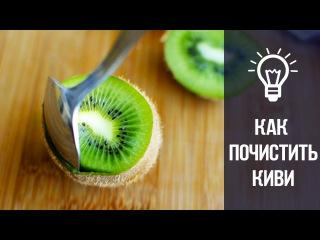 Как почистить киви/How to peel a kiwi fast