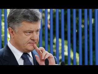 Вести.Ru: Порошенко поймали на очередных противоречиях