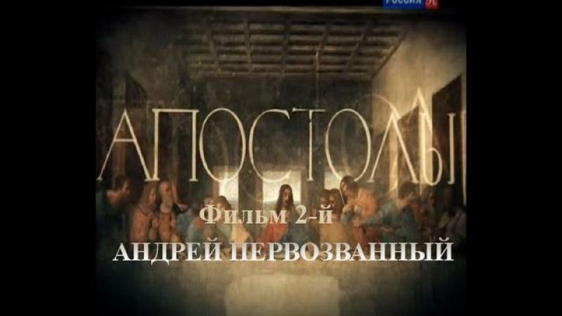 Док. сериал «Апостолы». Фильм 2-й. «АНДРЕЙ ПЕРВОЗВАННЫЙ» (2014)