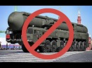 Эль Мюрид: у России могут отнять ядерное оружие